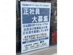 ときわスポーツ 町田店