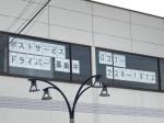 (株)ポストサービス 群馬営業所