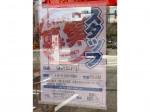 パッケージプラザ ロータリーバッグ ミヤモト町田木曽店