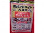 MEGAドン・キホーテ 環七梅島店