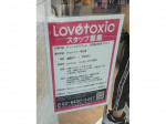 Lovetoxic(ラブトキシック) ららぽーと甲子園店