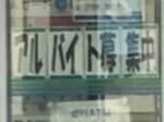 ファミリーマート 名東牧の里店