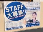 ザ・チャンス8 新金岡店