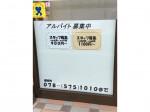 セブン‐イレブン 神戸羽坂通3丁目店