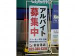 コスモ石油販売(株)東北カンパニー セルフステーション仙台港