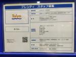 Taiyo(タイヨー) 西神店