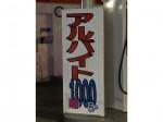 ENEOS 東浦石油(株)生江町SS