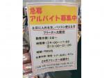 ブックスオオトリ 昭島店