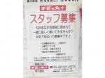 手芸の丸十 ニトリモール東大阪店