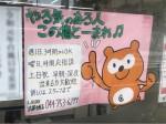 ローソンストア100 武蔵中原店