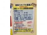 株式会社ゼネラルサービス(ヨークマート伊勢原成瀬店)