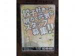 浪花ひとくち餃子 餃々(チャオチャオ) 栄店