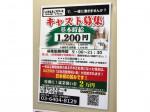 いきなりステーキ マチノマ大森店