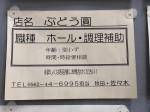 ぶどう圓 アピタ大府店
