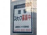 PAPA ´S(パパス) 茨木店