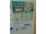 PEACOCK STORE(ピーコックストア) 高田馬場店