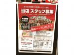 阪急オアシス 神崎川店