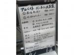 炭火串焼 けむり 四代目 高円寺店