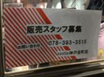 zootie 神戸栄町店