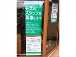 モスバーガー 第2阪和和泉店