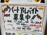 二木の菓子グリナード永山店
