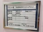 hushush イオン入間店