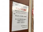 NIKUDONBURI たむら 福島店