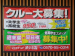 マクドナルド 渋川店