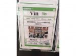 Vin(ヴァン) イオンモール高崎SC店