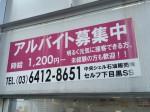 昭和シェル 中央シェル石油販売(株) セルフ下目黒SS
