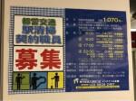 東京都営交通協力会 (新橋駅)
