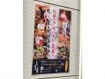 とも吉 野田鮮魚店
