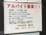 やきやき亭 横川店
