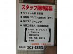 株式会社マルケン 三井のリホーム