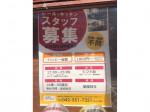 餃子酒場 ハッピー会館