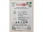 arrow(アロー) エアポート店