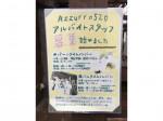 Azzurro(アズーロ)520 代々木店