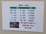 セブン-イレブン 広島草津梅が台店