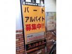 コメダ珈琲店 錦東櫻店