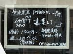 竹末東京Premium(プレミアム)