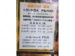 コーヒーショップ FUJI(フジ) 八千代台店
