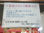 THE天神 福岡パルコ店