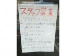 らーめん萬楽(ばんらく) 藤原店