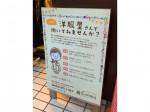 catona(カトナ) 逗子渚通り店