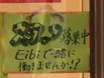 Eibi hair(エイビヘアー)