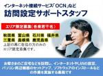 NTTコム チェオ株式会社 福井県敦賀市エリア(FCAVA)