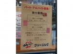 ハートクリーニング セブンスター石井店