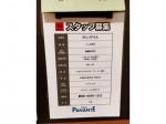 POMPADOUR(ポンパドウル) 天満橋店
