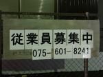 株式会社オリソー 横大路営業所
