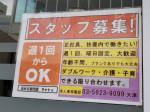 RUSH 石神井公園駅前店